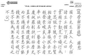 硬筆書法 公開組 金獎 譚湛成