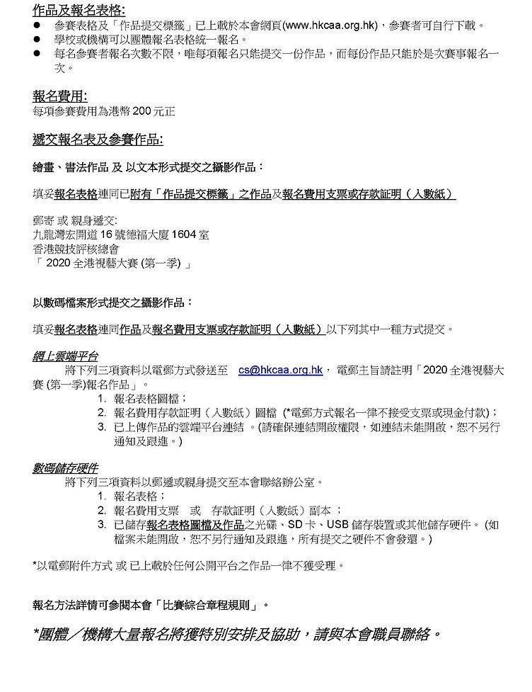 都會國際青年藝術節2020全港視藝大賽(春季)章程及細則_頁面_2.jpg