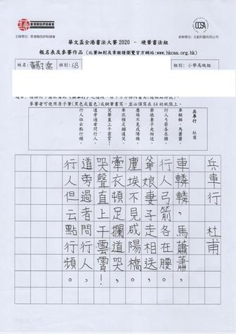 華文盃2020_小高_銅_香港教育大學賽馬會小學_PH-200161.jpg