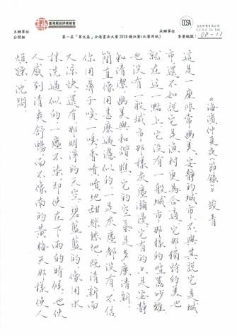 硬筆書法 公開組 金獎 蔡懿端