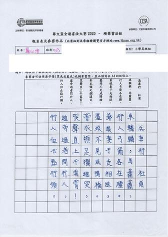 華文盃2020_小高_銅_香港教育大學賽馬會小學_PH-200155.jpg