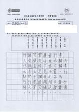 華文盃2020_小高_銅_香港教育大學賽馬會小學_PH-200164.jpg