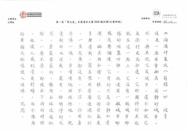 硬筆書法 公開組 季軍 吳偉文