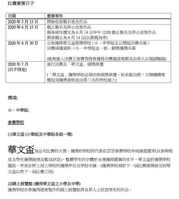 華文盃全港書法大賽2020_4.jpg