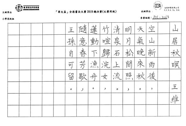 硬筆書法 小學高級組  金獎 陳詠嘉
