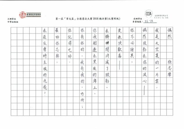 硬筆書法 中學初級組 亞軍 黃雅靖