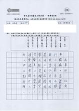 華文盃2020_小高_銅_香港教育大學賽馬會小學_PH-200160.jpg