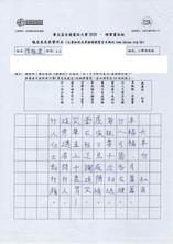 華文盃2020_小高_銅_香港教育大學賽馬會小學_PH-200158.jpg