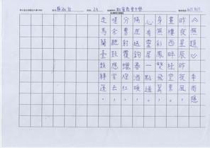 華文盃2020_中初_銀_新會商會中學_SL-200091_2.jpg