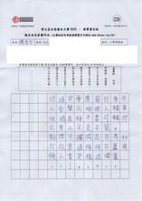 華文盃2020_小高_銅_香港教育大學賽馬會小學_PH-200075.jpg