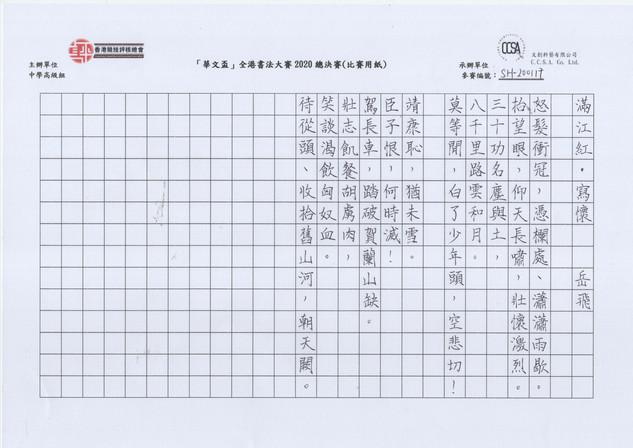 華文盃2020_中高_1_SH-200117.jpg