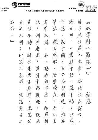 硬筆書法 公開組 金獎 洪向鴻
