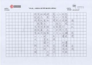 華文盃2020_中高_2_SH-200178.jpg