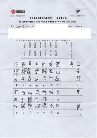 華文盃2020_小初_銅_香港教育大學賽馬會小學_PL-200103.jpg