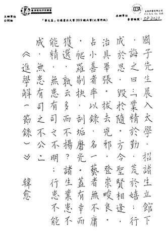 硬筆書法 公開組 金獎 許琼月