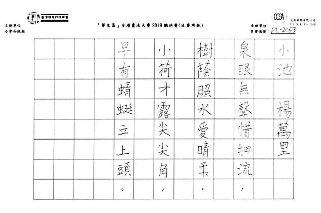 硬筆書法 小學初級組 金獎 梁文涵