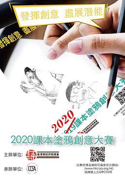 2020課本塗鴉創意大賽.jpeg