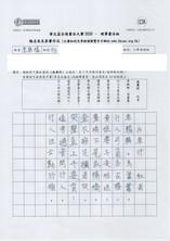 華文盃2020_小高_銅_香港教育大學賽馬會小學_PH-200153.jpg