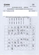 華文盃2020_小初_銅_香港教育大學賽馬會小學_PL-200137.jpg