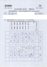 華文盃2020_小初_銅_香港教育大學賽馬會小學_PL-200145.jpg