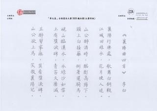 華文盃2020_公開(硬)_3_OP-200009.jpg