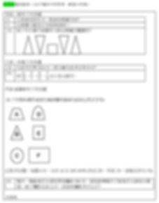 華奧盃全港數學大賽2020章程_頁面_3.jpg