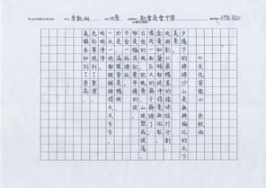 華文盃2020_中高_金_新會商會中學_SH-200094.jpg