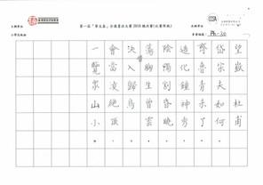 硬筆書法 小學高級組 亞軍 秦之昊