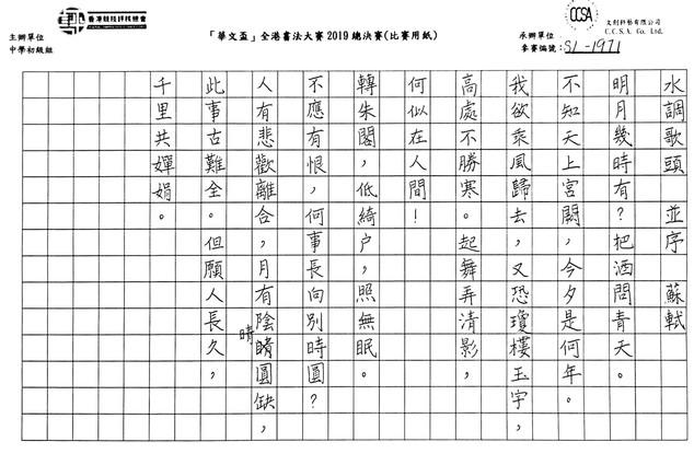 硬筆書法 中學初級組  金獎  潘曉彤