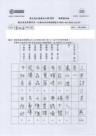 華文盃2020_小初_銀_香港教育大學賽馬會小學_PL-200142.jpg