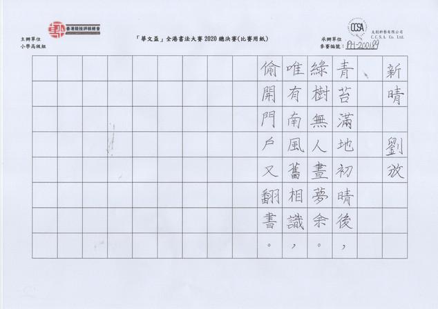 華文盃2020_小高_2_PH-200189.jpg