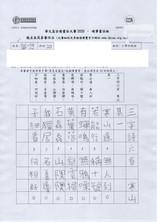 華文盃2020_小初_銅_香港教育大學賽馬會小學_PL-200101.jpg