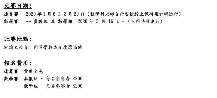 華奧盃全港數學大賽2020章程_頁面_4.jpg