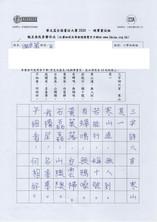 華文盃2020_小初_銅_香港教育大學賽馬會小學_PL-200143.jpg