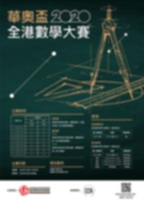 華奧盃全港數學大賽-191108-01.jpg