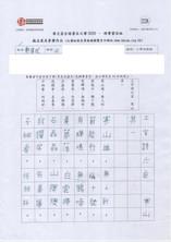 華文盃2020_小初_銅_香港教育大學賽馬會小學_PL-200073.jpg
