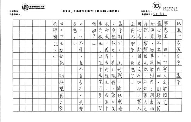 硬筆書法 中學高級組  季軍  林德荣