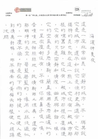 硬筆書法 公開組 金獎 吳美娟