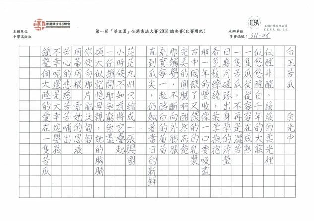 硬筆書法 中學高級組 季軍 葉尹蕎