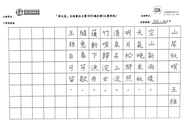 硬筆書法 小學高級組  金獎 羅嘉怡