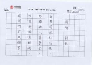 華文盃2020_小高_1_香港教育大學賽馬會小學_PH-200111.jpg