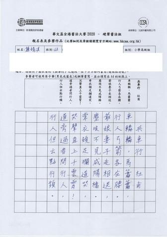 華文盃2020_小高_銅_香港教育大學賽馬會小學_PH-200163.jpg
