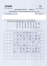 華文盃2020_小高_銀_香港教育大學賽馬會小學_PH-200167.jpg