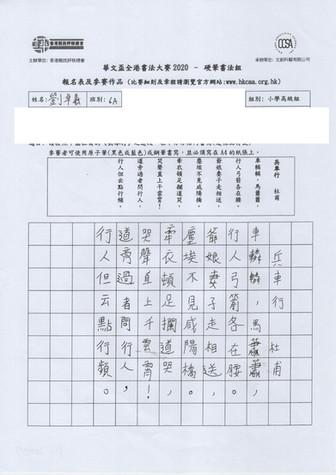 華文盃2020_小高_銅_香港教育大學賽馬會小學_PH-200157.jpg