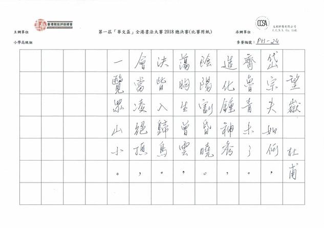 硬筆書法 小學高級組 季軍 莫君儒
