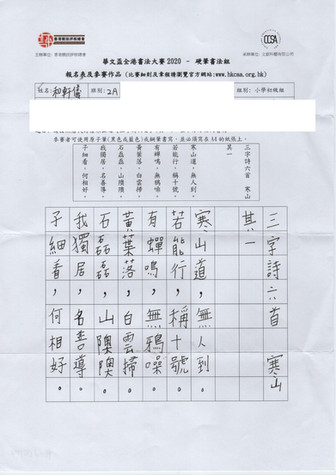 華文盃2020_小初_銅_香港教育大學賽馬會小學_PL-200104.jpg