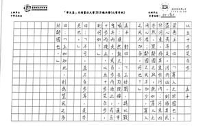 硬筆書法 中學高級組  亞軍  黎慧婷