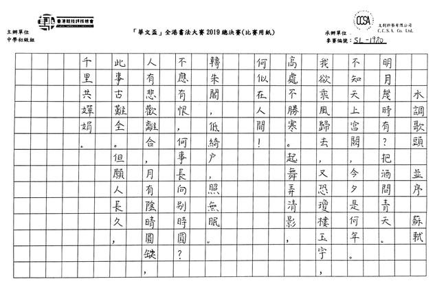 硬筆書法 中學初級組  冠軍 李凱妍