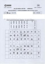 華文盃2020_小初_銅_香港教育大學賽馬會小學_PL-200144.jpg