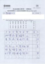 華文盃2020_小初_銅_香港教育大學賽馬會小學_PL-200084.jpg
